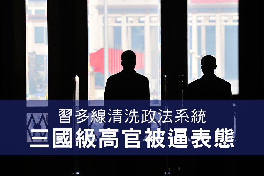 習多線清洗政法系統 三國級高官被逼表態