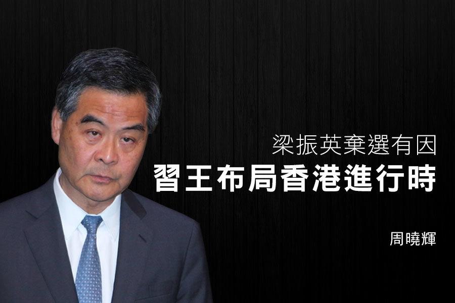 周曉輝:梁振英棄選有因 習王佈局香港進行時