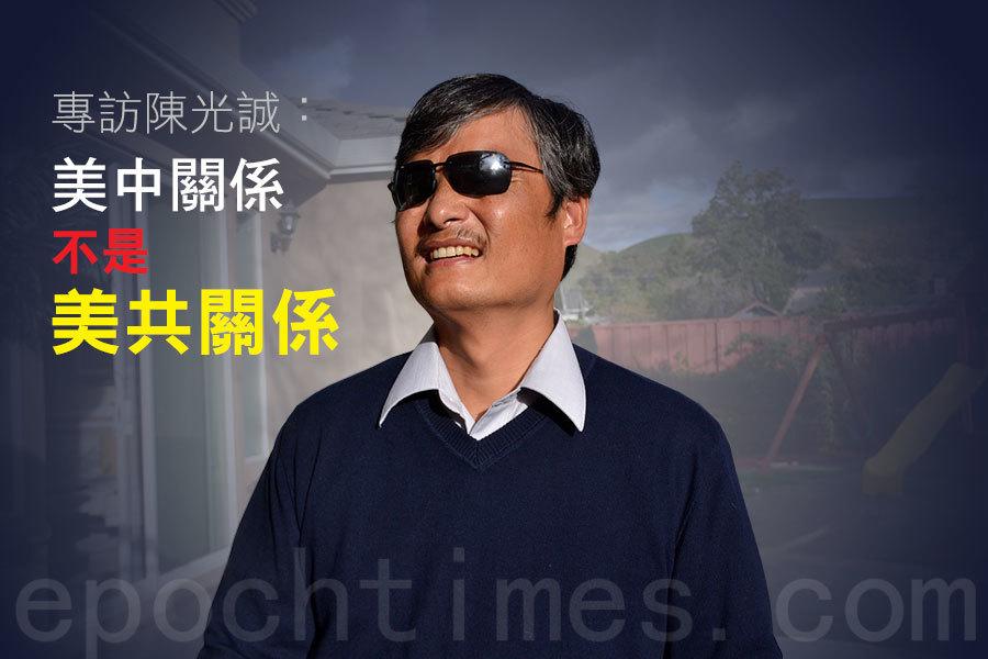 專訪陳光誠:美中關係不是美共關係