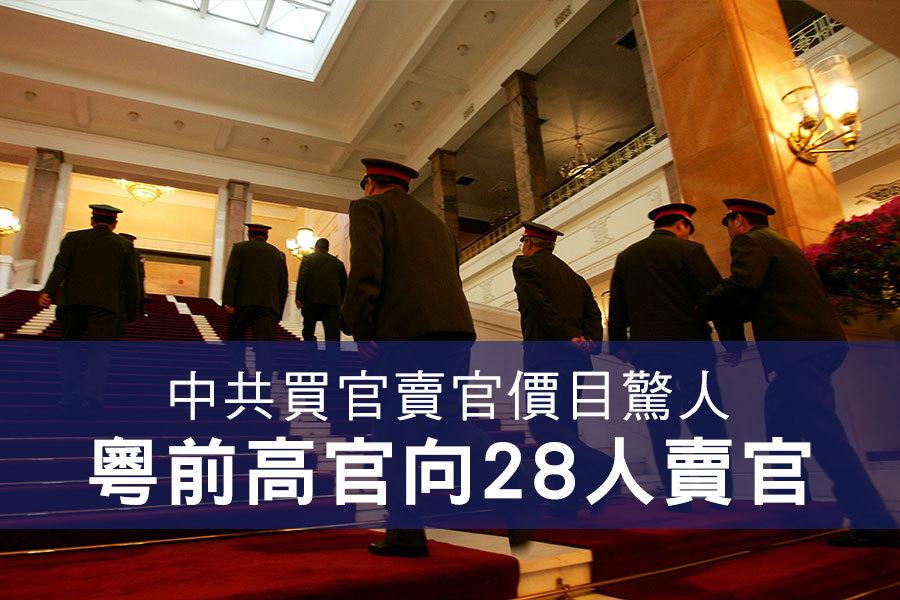 中共買官賣官價目驚人 粵前高官向28人賣官