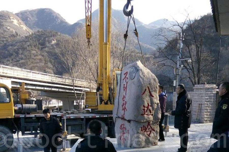 八達嶺水關長城毛澤東題詞石碑被拆除