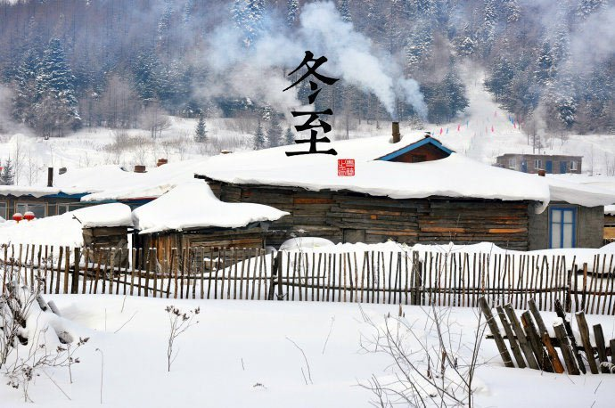 「冬至大如年」 為何古人如此重視冬至