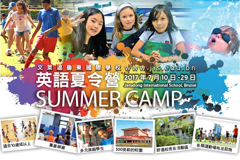 文萊遮魯東國際學校 英語夏令營2017年7月10日-29日