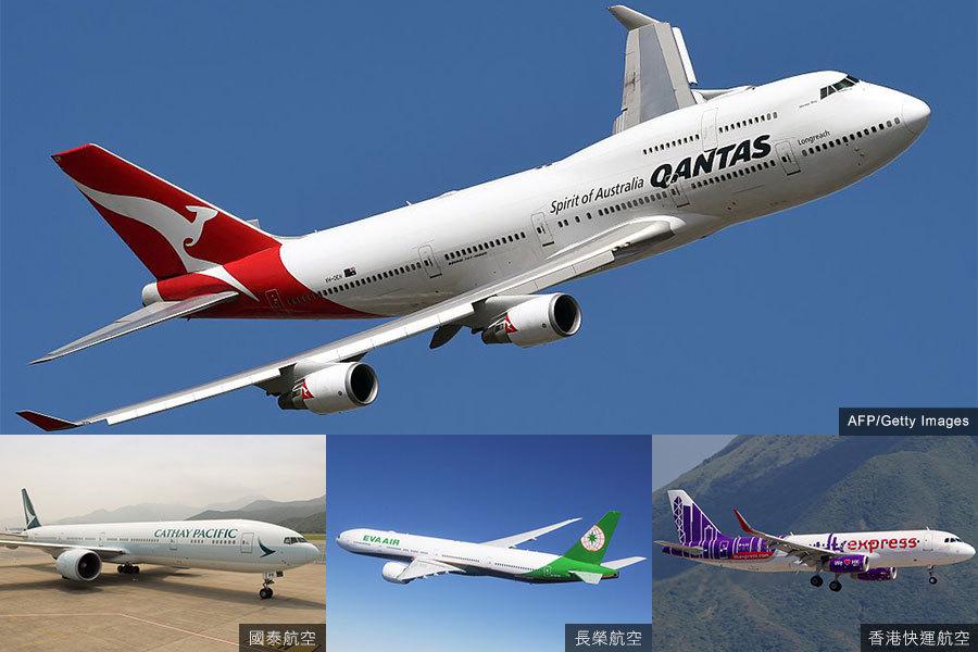 澳航獲評最安全航空 國泰長榮上榜