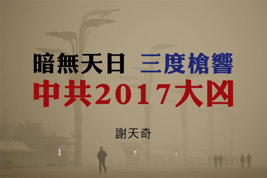 謝天奇:暗無天日 三度槍響 中共2017大凶