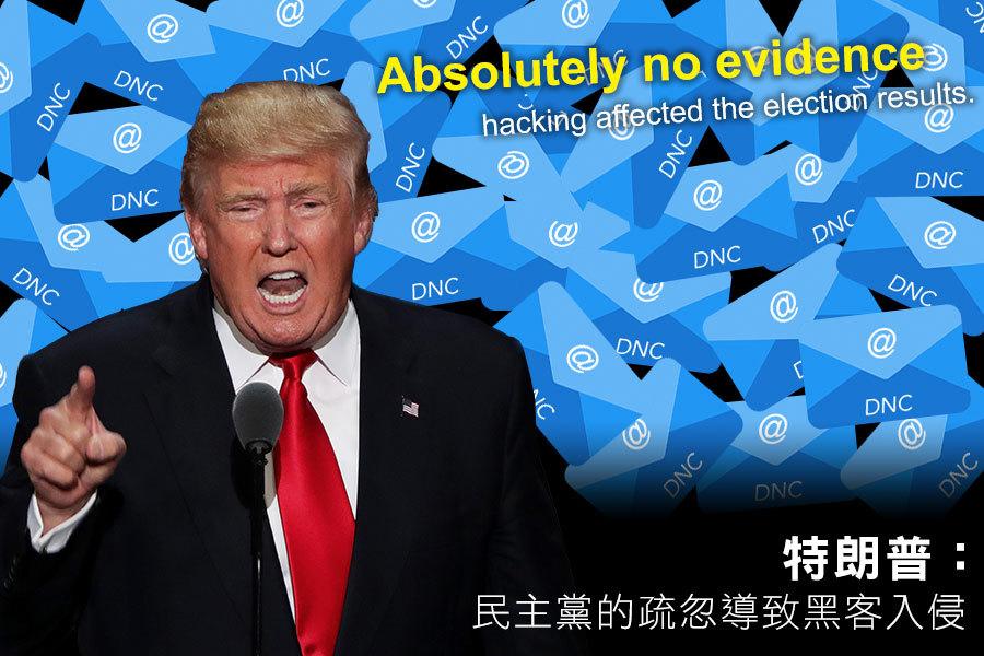 特朗普:民主黨的疏忽導致黑客入侵