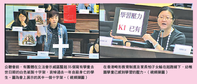 香港防自殺公聽會 小學生哭訴壓力大