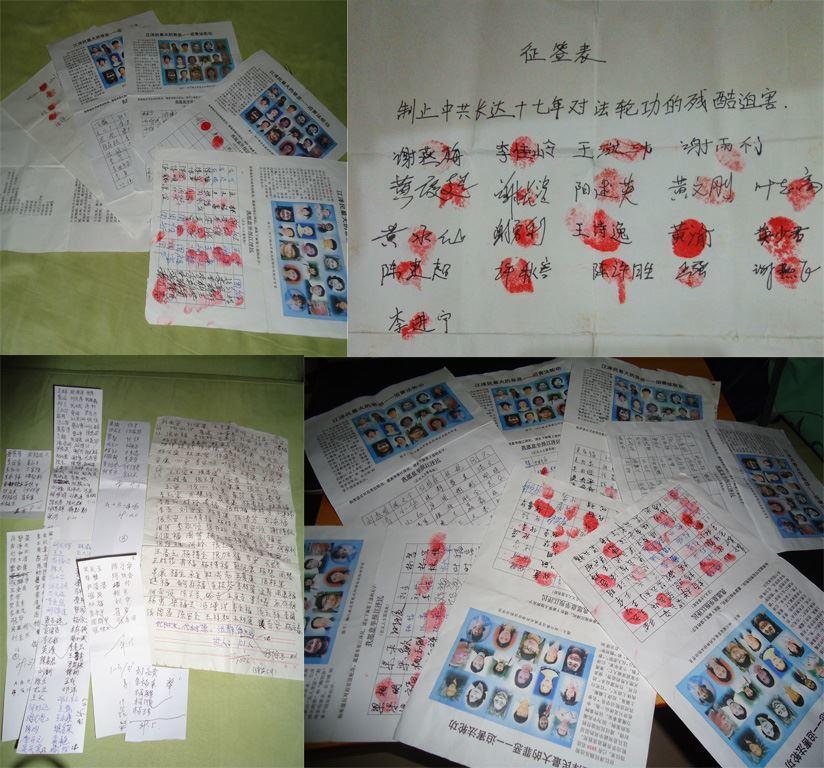 成都26,119名正義之士聯署舉報江澤民