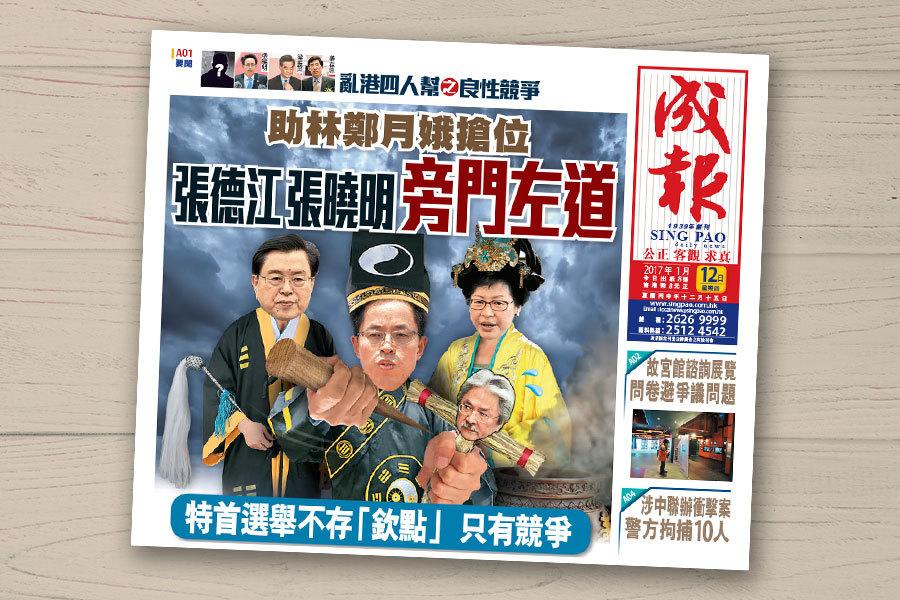 港媒再批張德江與中聯辦「使毒招」