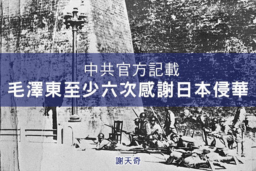 中共官方記載 毛澤東至少六次感謝日本侵華