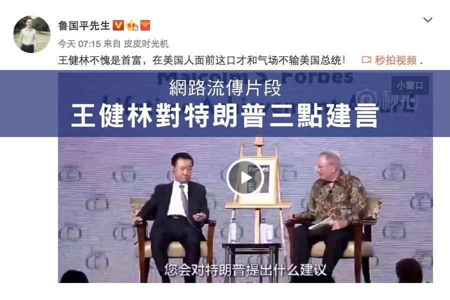 網路流傳片段:王健林對特朗普三點建言