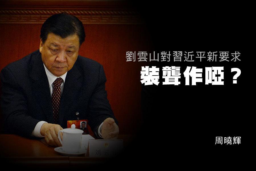 周曉輝:劉雲山對習近平新要求裝聾作啞?