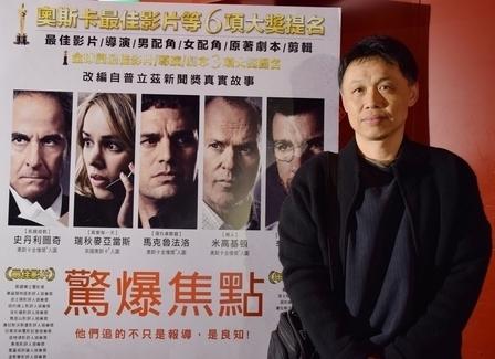 《驚爆焦點》(又譯:聚焦)在台北舉辦一場別開生面的「追求真相特映會」,圖為導演楊順清。(采昌國際多媒體提供)