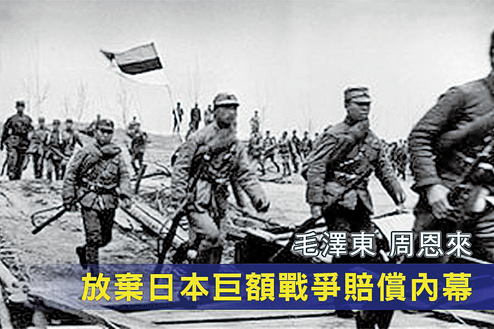 毛澤東周恩來棄日戰爭賠償款內幕