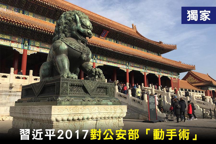 獨家:習近平2017對公安部「動手術」