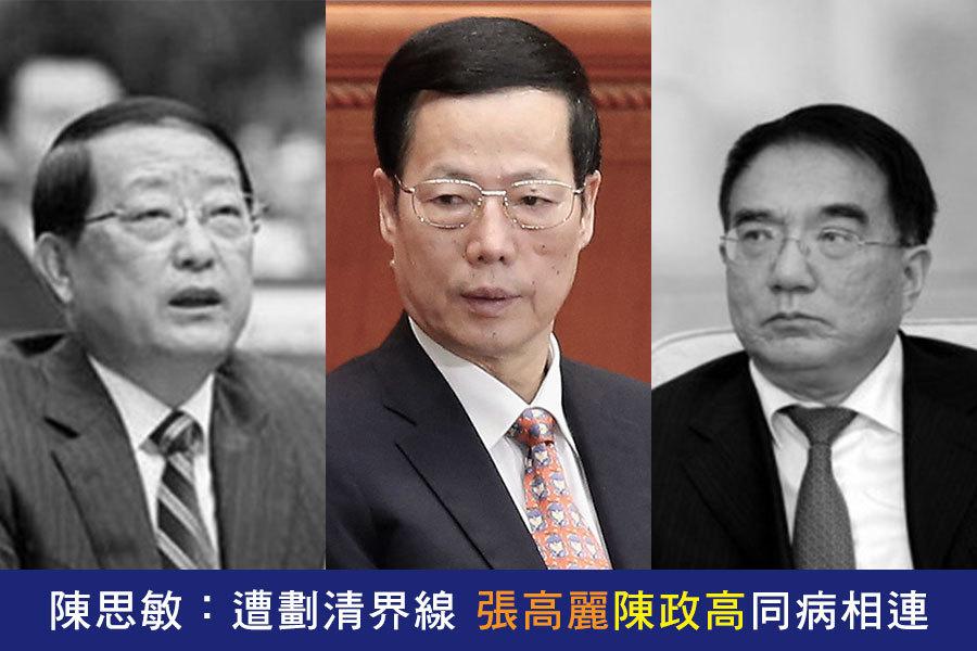 陳思敏:遭劃清界線 張高麗陳政高同病相連