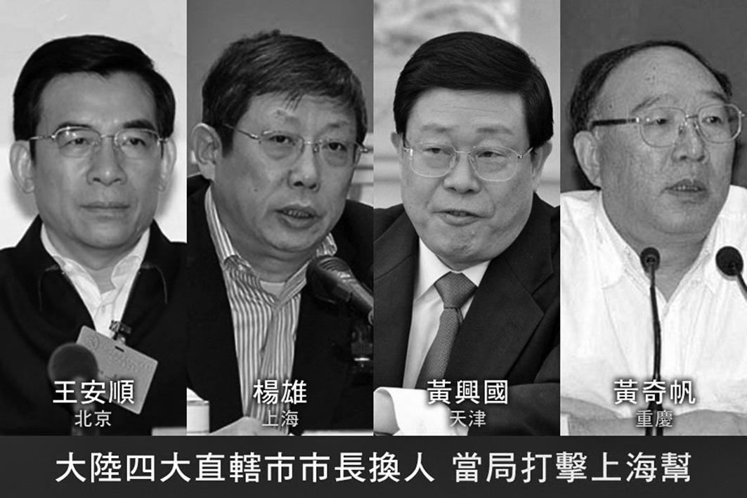 當局清洗官場打擊上海幫