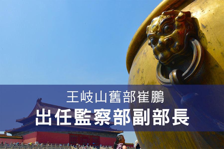 王岐山舊部崔鵬出任監察部副部長