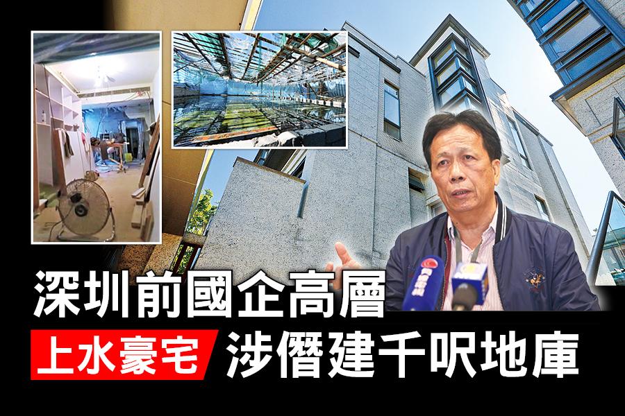 深圳前國企高層  上水豪宅涉僭建千呎地庫