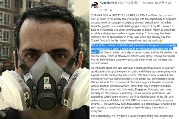「異常環境影響健康」 小米副總裁辭職離京