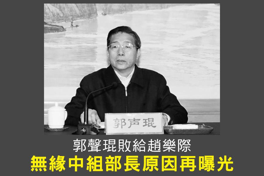 郭聲琨敗給趙樂際 無緣中組部長原因再曝光