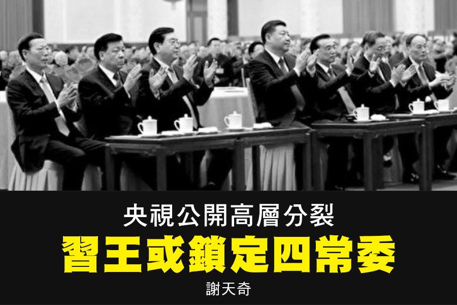 謝天奇:央視公開高層分裂 習王或鎖定四常委