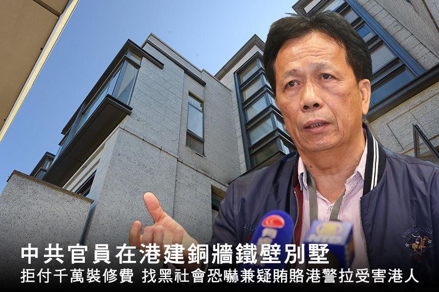 中共官員在港建銅牆鐵壁別墅