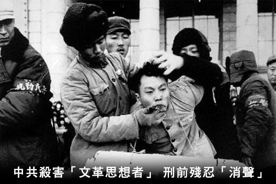 中共殺害「文革思想者」 刑前殘忍「消聲」