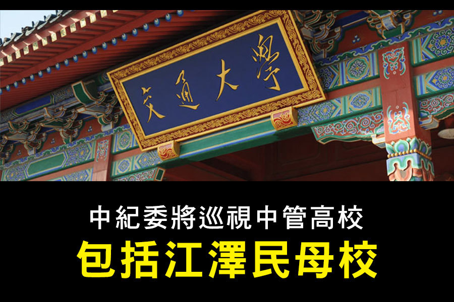 中紀委將巡視中管高校 包括江澤民母校