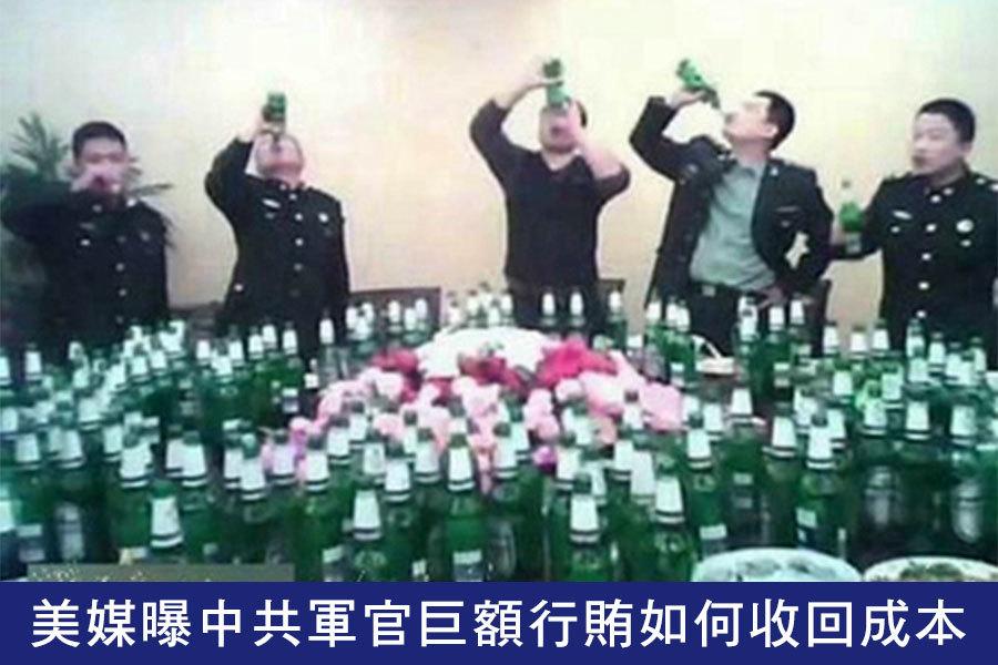 美媒曝中共軍官巨額行賄如何收回成本