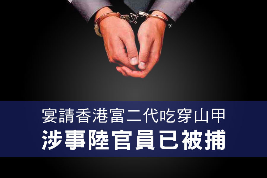 宴請香港富二代吃穿山甲 涉事陸官員已被捕
