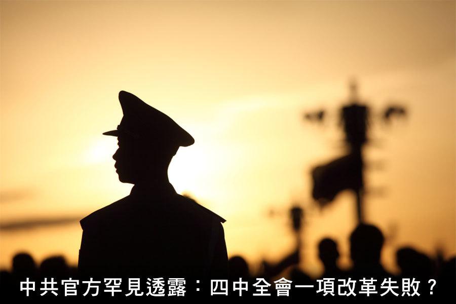 中共官方罕見透露:四中全會一項改革失敗?