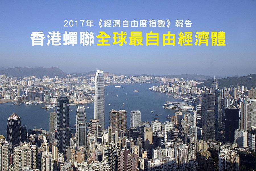 香港蟬聯全球最自由經濟體
