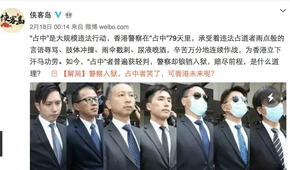 七警判有罪 中共黨媒叫屈引撻伐