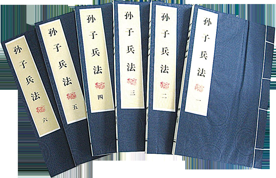 《孫子兵法》在日本經久不衰 企業家愛不釋手