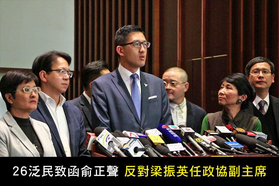 26泛民致函俞正聲 反對梁振英任政協副主席