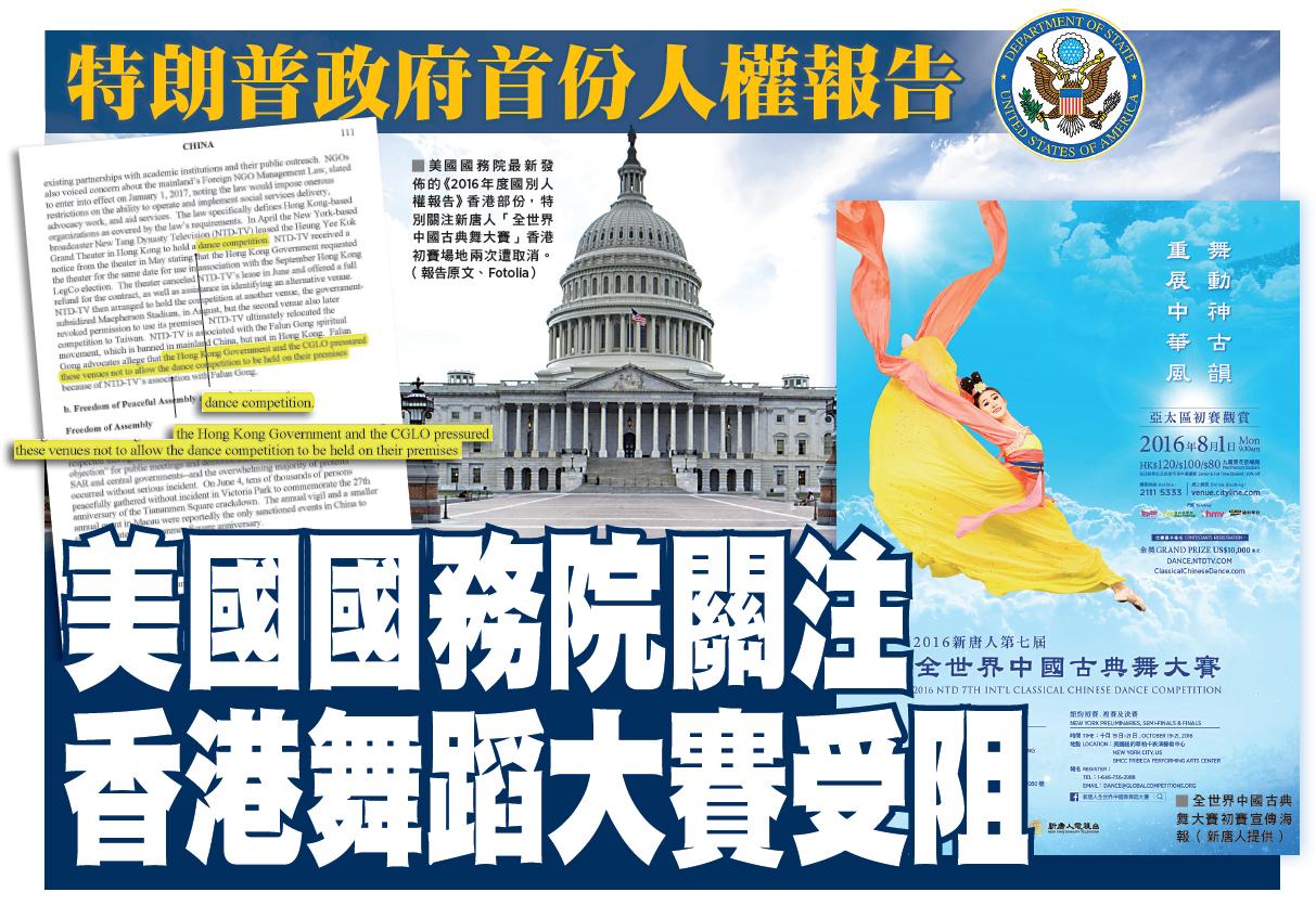 美國國務院關注 香港舞蹈大賽受阻