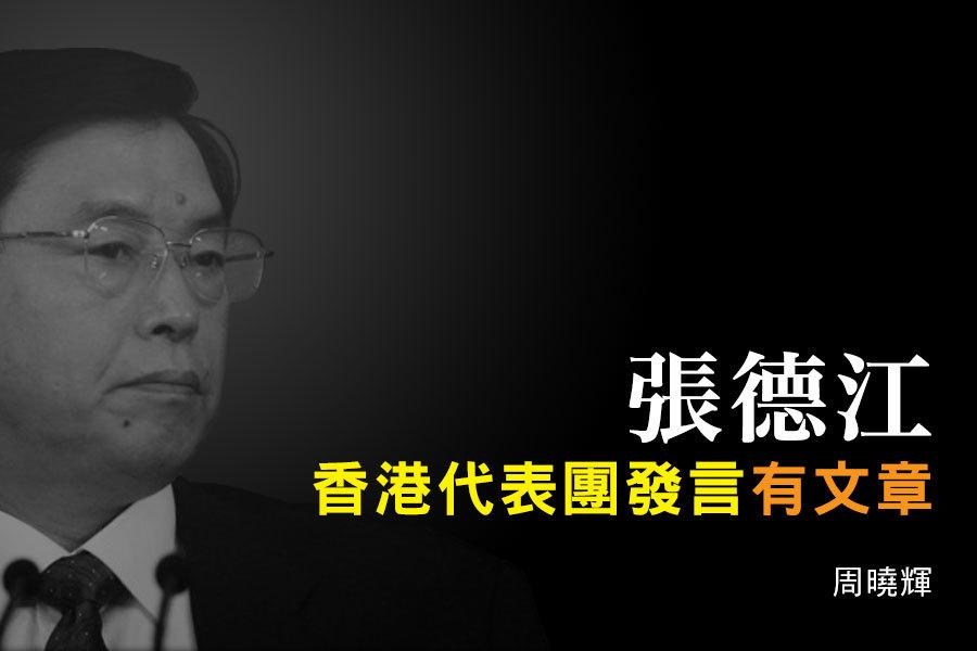 周曉輝:張德江香港代表團發言有文章