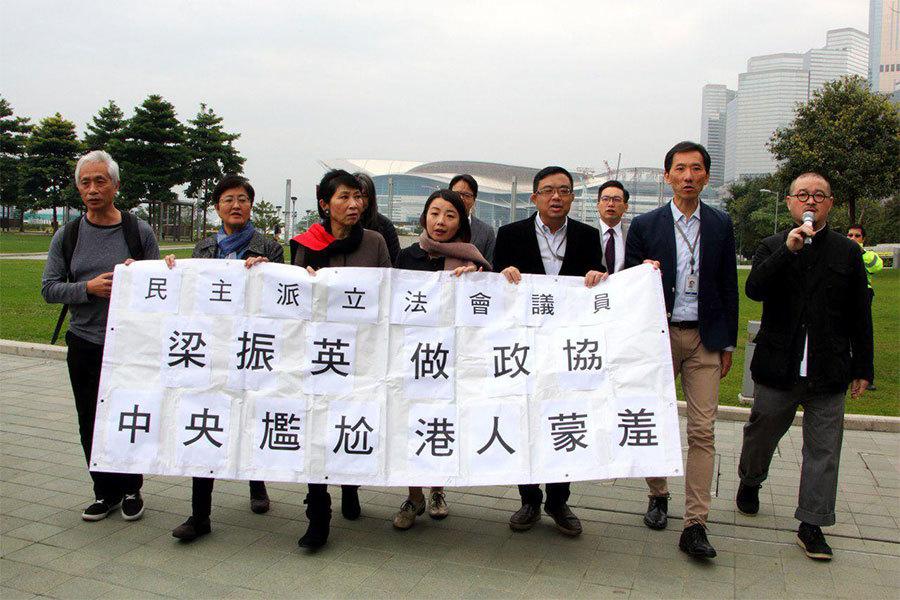 26民主派議員抗議梁振英出任全國政協副主席