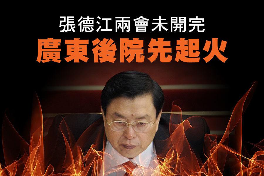 陳思敏:張德江兩會未開完 廣東後院先起火