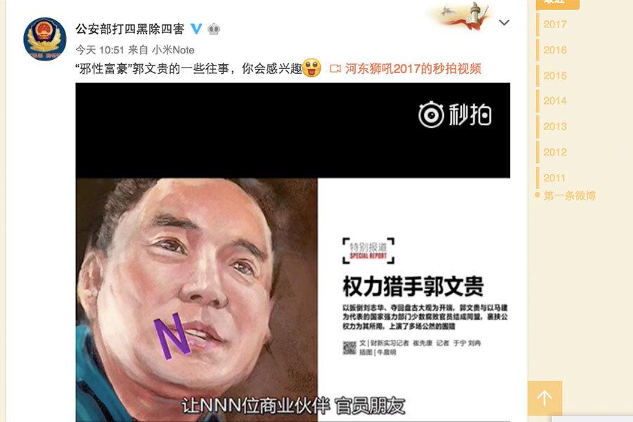 郭文貴曝傅政華黑幕 公安部發微博回應