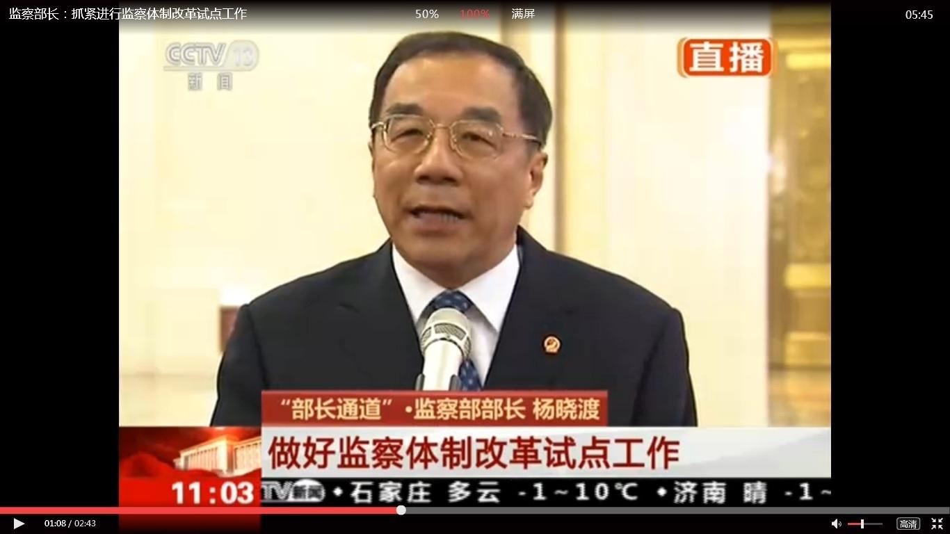 政商腐敗 中紀委副書記指「謀取政治權力危險」