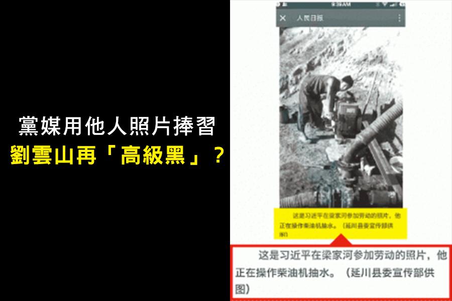 黨媒用他人照片捧習 劉雲山再「高級黑」?