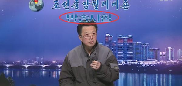 北韓中央電視台出現非正常畫面 引南韓猜測
