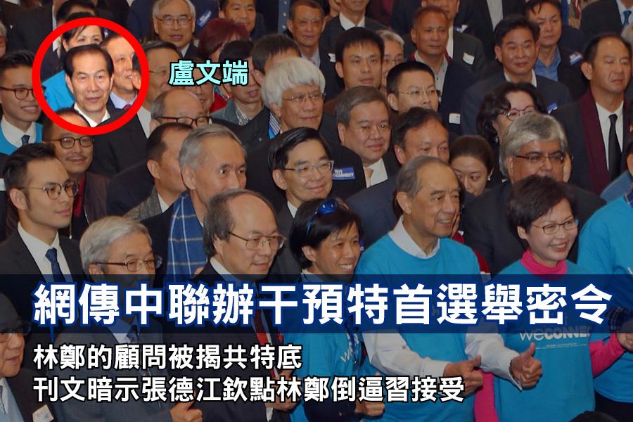 【獨家】網傳中聯辦干預特首選舉密令