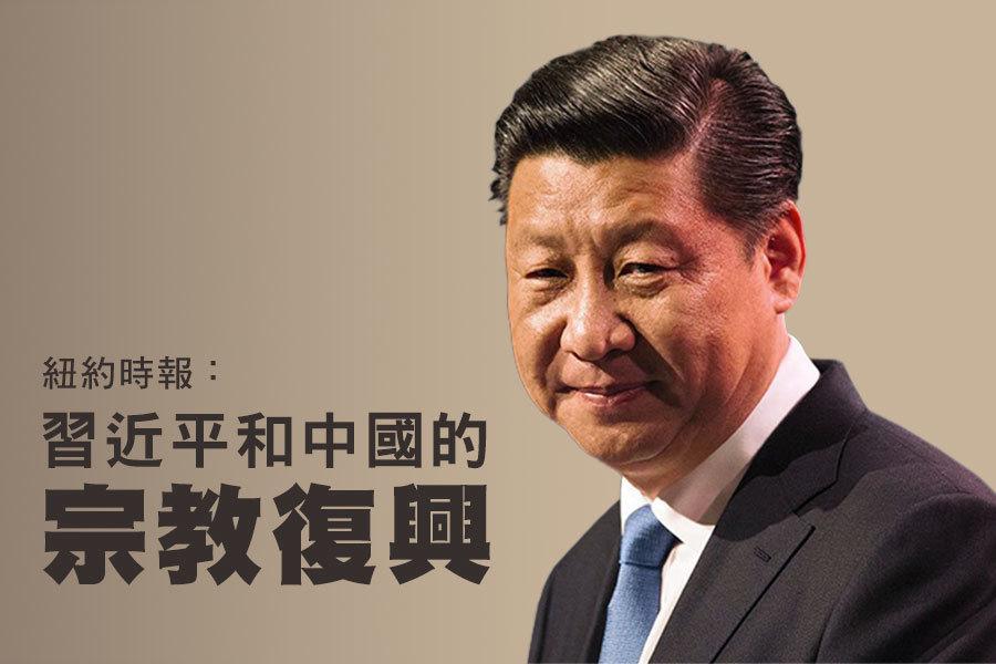 紐時:習近平和中國的宗教復興