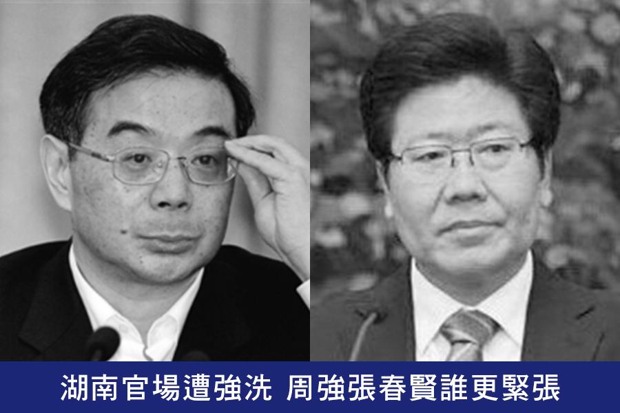 陳思敏:湖南官場遭強洗 周強張春賢誰更緊張