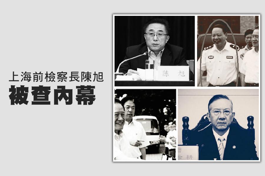 上海前檢察長陳旭被查內幕