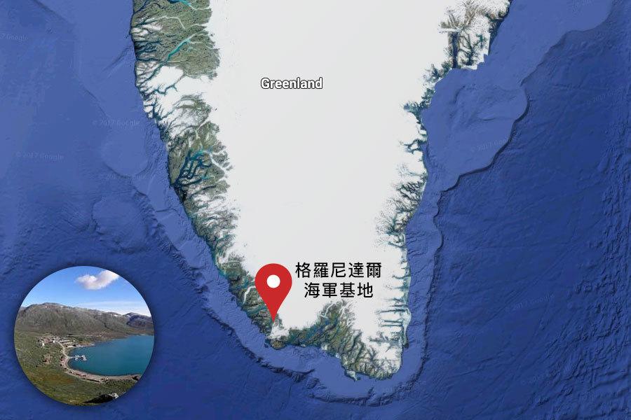收購格陵蘭廢棄海軍基地 中企遭丹麥拒絕