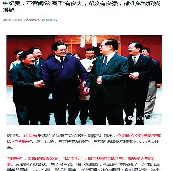 大陸微博直接影射江澤民「樹倒猢猻散」。(網頁截圖)